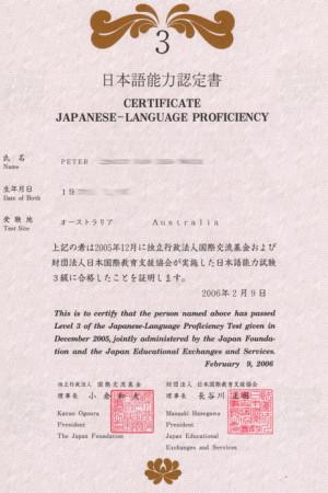 Nihongo nōryoku shiken